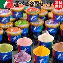 【ジェラート アイスクリーム お中元 ギフト】 ジェラート専