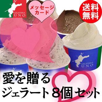 ≪北海道、沖繩冰淇淋冰情人節冰淇淋8個安排★限期供應★生巧克力的口感的chokoretosorube是對象外≫