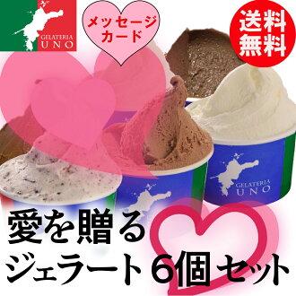 冰淇淋冰情人節冰淇淋6個安排★限期供應★生巧克力的口感的chokoretosorube≪北海道、沖繩是對象外≫