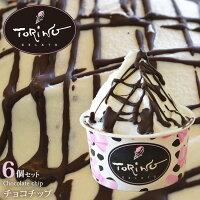 ジェラートトリノ美味しいアイス