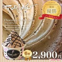 ジェラートマエストロの店【ジェラートトリノ】チョコ&チョコ6個セットチョコチップも入ったまさにチョコずくしの一品です♪(牧場直営手作りチョコレートアイスクリームドルチェカップお中元)