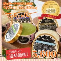 日本最高のジェラート職人の店「ジェラートTORINO」お試し6個セット。(生乳ホワイトチョコ&チョコラムレーズン抹茶アーモンドプラリネグレープフルーツシャーベット)ホワイトデーアイス牧場直営手作りチョコレートアイスクリームドルチェギフトアイス
