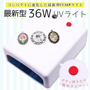 【新発売記念価格】UV36Wライ...