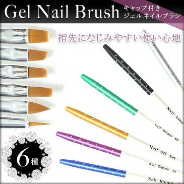 ジェルネイルブラシ 1本 キャップ付 ネイル アート用品 ジェルネイル デコパーツ カラージェル※こちらの商品は各1本の商品となります(6本セットではありません) gln03