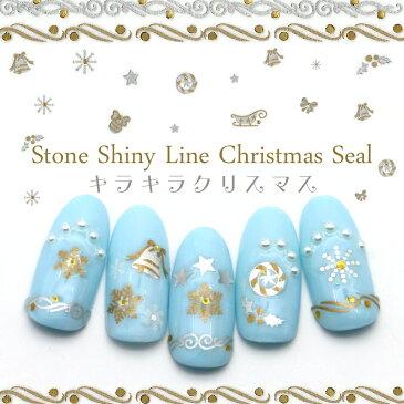 シャイニーストーンクリスマス クリスマスネイルシール ゴールド/シルバー