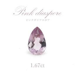 【一点物】 ピンクダイアスポア ルース 1.67ct アフガニスタン産 pink diaspore 天然石 パワーストーン かわせみ カワセミ