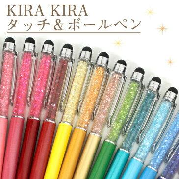 KIRAKIRA タッチ&ボールペン キラキラボールペン クリスタル タッチペン スタイラスペン オシャレ プレゼント ギフト バレンタイン ホワイトデー 景品 ブライダル ハーバリウムボールペン