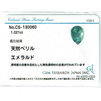 ペアシェイプカットエメラルド1.19ctダイヤモンド0.62ctプラチナリング【】