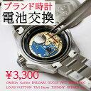 電池交換致します! 腕時計 クォーツ ブルガリ ブランパン カルティエ ハミルトン オメガ オリス  ...