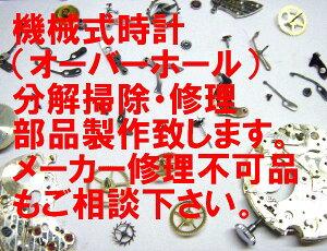 高級機械式、クォーツ式腕時計、分解掃除・オーバーホール・修理・致します。アンティークモデ...