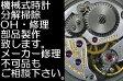 高級機械式腕時計、分解掃除・オーバーホール・修理・致します。ブランド時計、アンティークモデル スピードマスター クロノグラフ 複雑時計 コーアクシャル コアクシャル 風防 簡易研磨 往復の送料無料