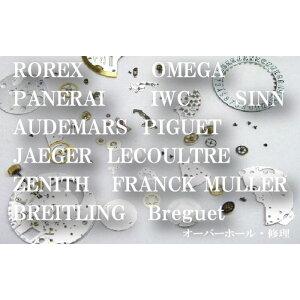 [Points 10 times!] High-class mechanical type, wristwatch, disassembly, cleaning, overhaul, repair. BREGUET BREITLING BVLGARI Cartier FRANCK MULLER SEIKO HUBLOT IWC OMEGA SINN TAG Heuer VACHERON CONSTANTIN ZENITH