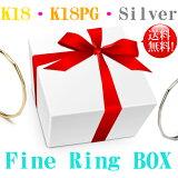 お買い物マラソン 送料無料! ポイント10倍! Fine Ring BOX リング Fine Ring 3本セット! 18金ピンクゴールド・シルバー 重ねつけも出来ます! K18・K18PG・Silver925 リング 極細 華奢 繊細 指輪 彼女 妻