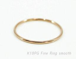 ピンクゴールド選べる4デザイン「DM便送料無料」シルバーリングプレゼント!!K18PG「FineRing」極細リングリング華奢レディース指輪重ね着けピンキーリング細身プレゼントギフト日本製