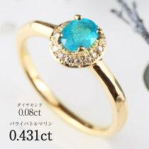 パライバトルマリン0.43ct18金リング初回サイズお直し無料宝石職人日本製指輪Ring天然宝石ブラジル産送料無料K18Dropsプレゼントギフトダイヤモンド