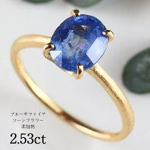 ブルーサファイア2.53ct非加熱コーンフラワーブルーサファイア18金リング初回サイズお直し無料宝石職人日本製指輪Ring天然宝石スリランカ産送料無料K18Dropsプレゼントギフト