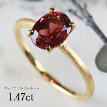 超綺麗!ロードライトガーネット!1.47ct18金リング初回サイズお直し無料宝石職人日本製指輪Ring天然宝石ブラジル産送料無料K18Dropsプレゼントギフト