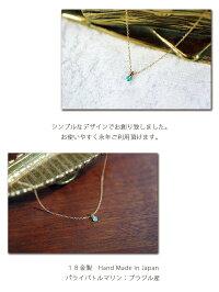 パライバトルマリンK18シンプルネックレスHandMadeinJapan