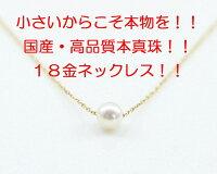 高品質1粒パール和玉本真珠18金製ネックレス国産品プレゼントワイトデーラッピング箱入り