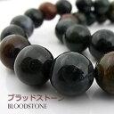 半連 ブラッドストーン ビーズサイズ 1212.5mm 形 丸玉 天然石ビ...