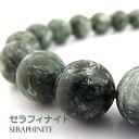 半連 セラフィナイトAA ビーズサイズ 12mm 形 丸玉 天然石ビーズ・...