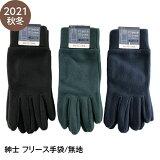 メンズフリース手袋無地フリーサイズ