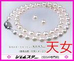 《オーロラ・天女、新入荷!》テリ最強・花珠の頂点!あこや真珠8.0mm-8.5mmネックレス&ペア珠!強いピンク味香る最強の真珠光沢!キズも極小!最高品質の天女を50珠+ペア珠厳選!受け継ぐに値する極上の逸品![真科研・鑑別書付]2点セットでこの価格!