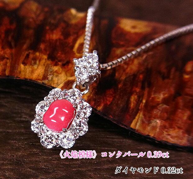カリブの奇跡!濃厚な薔薇色ピンクの彩と光沢に魅了!揺らめく火焔模様!Ptコンクパール0.39ct(D 0.32ct)ネックレス!