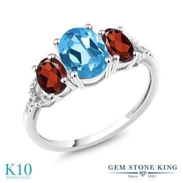 2.45カラット 天然 スイスブルートパーズ 指輪 レディース リング ガーネット ダイヤモンド 10金 ホワイトゴールド K10 ブランド おしゃれ 3連 大粒 スリーストーン 天然石 11月 誕生石 婚約指輪 エンゲージリング
