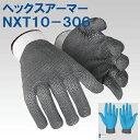 耐切創・耐突刺 保護手袋 NXT10-306 ヘックスアーマ
