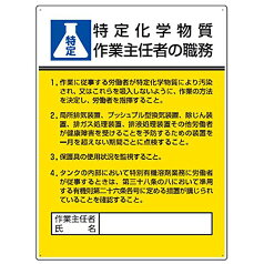 特定化学物質 作業主任者の職務 標識板 600×450mm 808-13C
