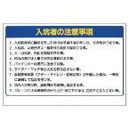 入坑者の注意事項(393-58)サイズ:600×900×1.2mm厚材質:エコユニボード(穴6)