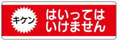 【短冊型標識横型 はいってはいけません】【商品合計16200円以上で送料無料】はいってはいけま...