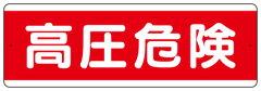 【短冊型標識横型 高圧危険】【商品合計16200円以上で送料無料】高圧危険  短冊型標識横型 1...