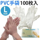 在庫わずか! 予防対策 PVC手袋 使い捨て Lサイズ 【1...