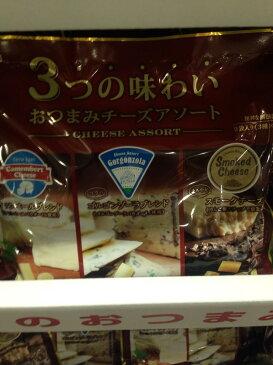 【コストコ】#589681 なとり おつまみチーズアソート <3つの味わい> 9袋入(3種×各3袋) カマンベール・ゴルゴンゾーラ・スモークチーズ【Z】