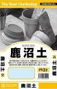 【増税による値上げはしていません】【田宮園芸】鹿沼土(2L)/1個 【M】