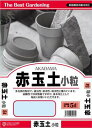 【増税による値上げはしていません】【田宮園芸】赤玉土(小粒)(5L)/1個 【M】