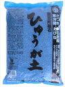 【増税による値上げはしていません】【ひゅうが土販売】日向土 小粒(5L)/1個 【M】