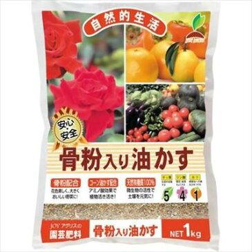 【JOYアグリス】骨粉入り油かす(1kg)/1個 【M】