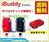 ★数量限定★【送料無料】電子タバコ iBuddy-i1 Kit アイバディ (日本語説明書付き) アイバディー<加熱式たばこ> ヴェポライザー【Z】