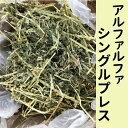 牧草 アルファルファ シングルプレス 約4kg×2個(約8kg) アメリカ産 小動物 エサ 高たんぱく 送料無料【HTF】