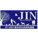 【PET】【送料無料】EF-2001 配合BRM免疫乳酸菌 JIN (動物用乳酸菌食品)【猫犬用】 1箱(90包入)...