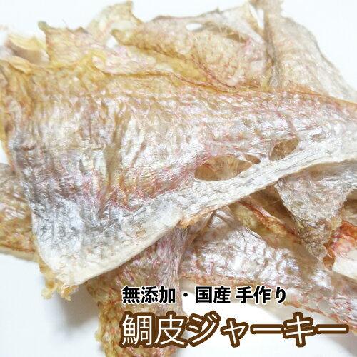 犬 おやつ【無添加】手作りおやつ 鯛皮ジャーキー 300g おやつ 犬 タイ 鯛 魚 おやつ【DBP】