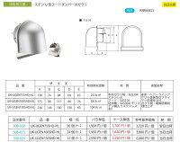 宇佐見工業ステンU型フードダンパー付ガラリUK-UGEN100SHD-HL(24個け/ケース)