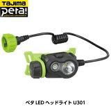 TAJIMA タジマ ペタLEDヘッドライトU301 建設向けLEDライト LE-U301 重量72g ※充電池別売り
