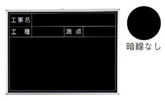 MYZOXマイゾックス耐水スチールブラックボードS-5ER(工事名・工種・測点)450mm×600mm[耐水黒板耐水スチール黒板工事写真]