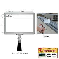ハイビスカス携帯黒板(通常タイプ)フィットホワイトFWY-1工事名土木建築測量工事写真