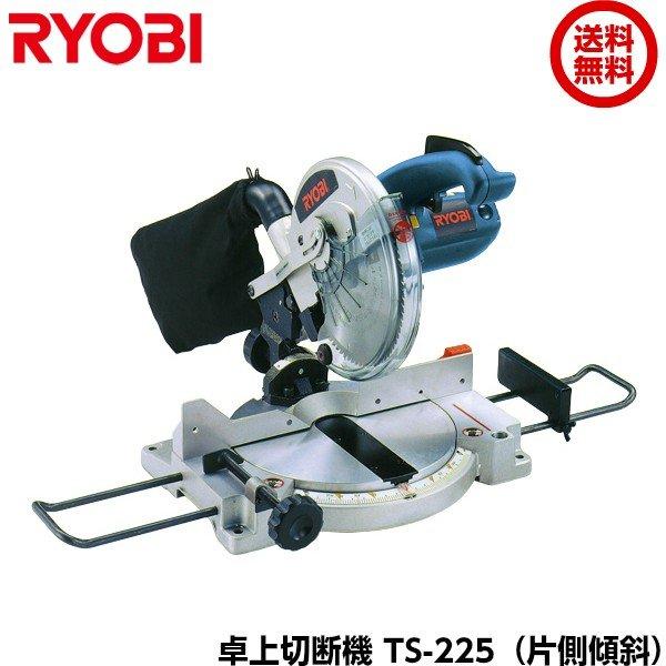 RYOBIリョービ卓上切断機TS-225片側傾斜ノコ刃外径220mm 123000A