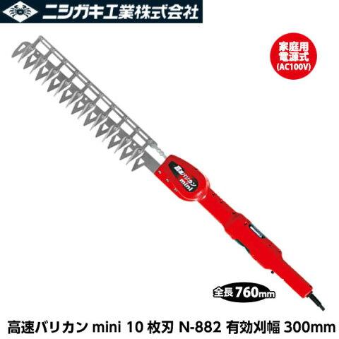 ニシガキ工業 高速バリカンmini 10枚刃 N-882 有効刈幅300mm 家庭用電源式